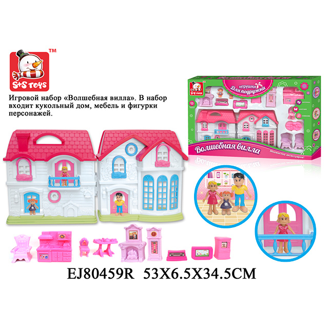 S+S TOYS Дом EJ80459R/00697135 с фигурками, в коробке, 53*35*6,5см 1132688